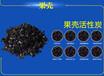 活性炭果殼活性炭蜂窩活性炭柱狀炭900碘值椰殼活性炭低價批發