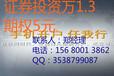 北京炒股开户佣金最低是多少现在佣金一般是多少