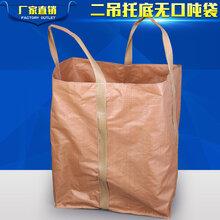 惠州品诺包装品牌厂家直销二吊集装袋、桥梁预压袋太空袋1吨1.5吨2吨集装袋塑料包装