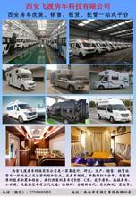 房车、旅居车、西安房车改装、西安房车租赁