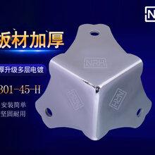 上海NRH金属包角铁包角五金包角木箱包角