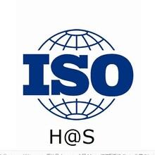 杭州宁波专业ISO9001/BSCI//ISO14001体系认证