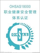 温州专业OHSAS18001职业健康安全管理体系认证辅导