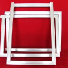 厂家供应现货丝印铝合金网框价格