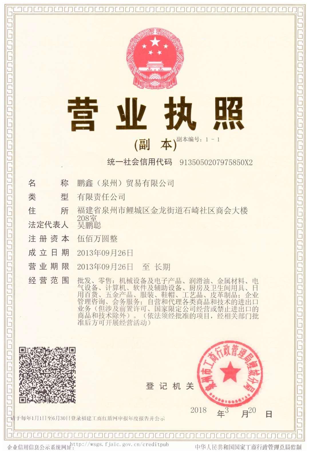 鹏鑫(泉州)贸易有限公司