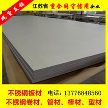 现货供应304不锈钢板冷轧板热轧板镜面板2B板