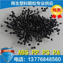 厂家直销ABS再生料黑色abs再生塑料颗粒注塑电镀吹塑级现货批发