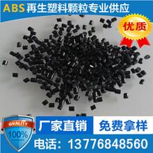 厂家直销ABS再生料黑色abs回料再生塑料颗粒注塑吹塑级现货