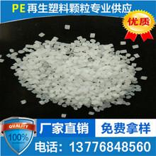 厂家直销PE再生料透明PE聚乙烯再生塑料颗粒现货批发供应