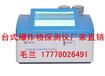 北京恒通思维台式爆炸物探测仪