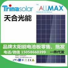 天合275W270每瓦太阳能电池板组件分布式发电系统电站并网资料全