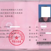 重庆建委技工
