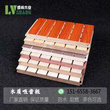 條形板生產廠家條形裝飾板槽木穿孔隔聲板裝飾板材吸音板廠家圖片