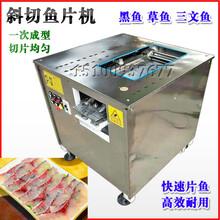 斜切鱼片机商用自动开鱼片机耀工现货供应切鱼片机酸菜鱼