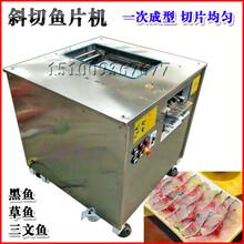 黑鱼草鱼切片机三文鱼切片机商用斜切鱼片机开鱼片机