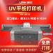 uv平板打印机广告加工制作设备