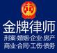 武汉法院律师,盗窃罪、强奸罪、抢劫罪、?#35789;?#25152;会见,刑事辩护
