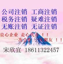 北京昌平小规模公司注销需要多久?公司注销有多麻烦?