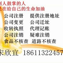 北京昌平公司注册提供注册地址加急办照疑难核名