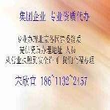 北京昌平建委资质办理地基基础工程一手审批资质
