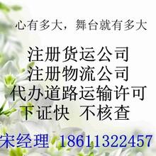 北京昌平谁能办道路运输经营许可证?可办冷藏