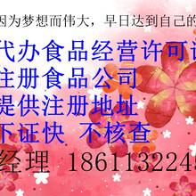 北京昌平食品经营许可能办吗?是否需要核查地址
