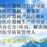 北京大兴区医疗公司二类备案加速办理辅助质量管理人审批问题