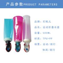 SNOOZE打盹兒戶外折疊水袋運動水壺便攜依收納環保TPU水袋圖片