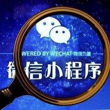 央视:微信小程序可能取代手机APP!你认同吗?