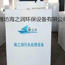 海之润污水一体化处理设备