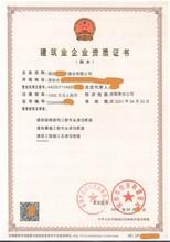 中山防水防腐保温工程专业承包资质建筑企业资质代办