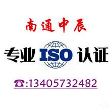 南通iso9001认证什么意思?