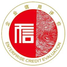苏州3AAA企业信用等级评价-苏州信用评级公司