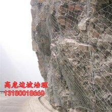 边坡防护网厂家山坡防护网山体防护网钢丝绳防护网钢丝网包山