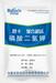磷酸二氢钾-碧卡磷酸二氢钾加拿大巴内达真正进口磷酸二氢钾