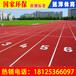 福建复合型塑胶跑道复合型塑胶跑道材料复合型塑胶跑道多少钱