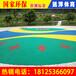 福州EPDM塑胶跑道幼儿园环保塑胶跑道材料学校EPDM塑胶跑道施工方案远洋体育