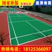 福州塑胶球场新型丙烯酸球球场材料造价环保丙烯酸球场材料生产厂家远洋体育