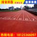 福州预制型塑胶跑道塑胶跑道环保材料厂家预制型塑胶跑道哪家好远洋体育