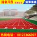 福州自结纹塑胶跑道福州塑胶跑道多少钱一平米远洋体育