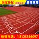 漳州混合型塑胶跑道漳州13mm混合型塑胶跑道造价漳州混合型塑胶跑道厂家