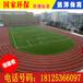 漳州复合型塑胶跑道漳州13mm复合型塑胶跑道造价漳州复合型塑胶跑道厂家