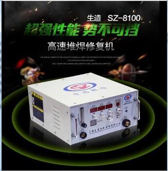 SZ-8100高速堆焊修复机