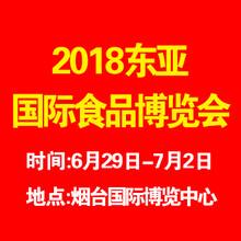 2018第十三届东亚国际食品交易博览会