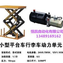 支撑平台动力单元液压篮球架动力单元车载蹬车桥系统