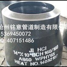 热供ASTMA860WHPY80合金同心异径管合金异径管图片