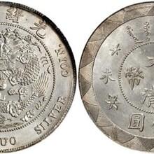 投资收藏大清银币有哪些秘诀我想高价快速出手