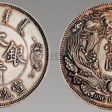 大清银币收藏的价值在哪里怎样操作价位高