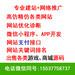 西峡网络公司网络推广网站优化监控安装弱电安装网吧维护