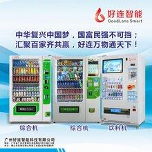 免费安装好连自动售机自动售卖机无人自助售货机(广州佛山东莞深圳)